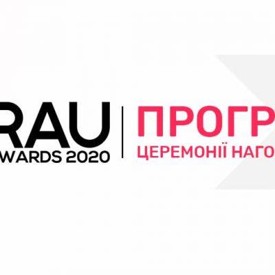 Програма церемонії нагородження RAU Awards – 2020
