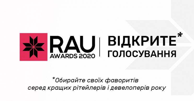 Останній день голосування за кращих рітейлерів і девелоперів року на RAU Awards – 2020