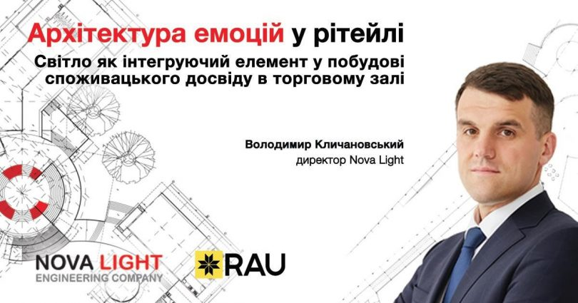 Вже завтра, 3 вересня – бізнес-сніданок «Архітектура емоцій у рітейлі. Світло як інтегруючий елемент у побудові споживацького досвіду в торговому залі»