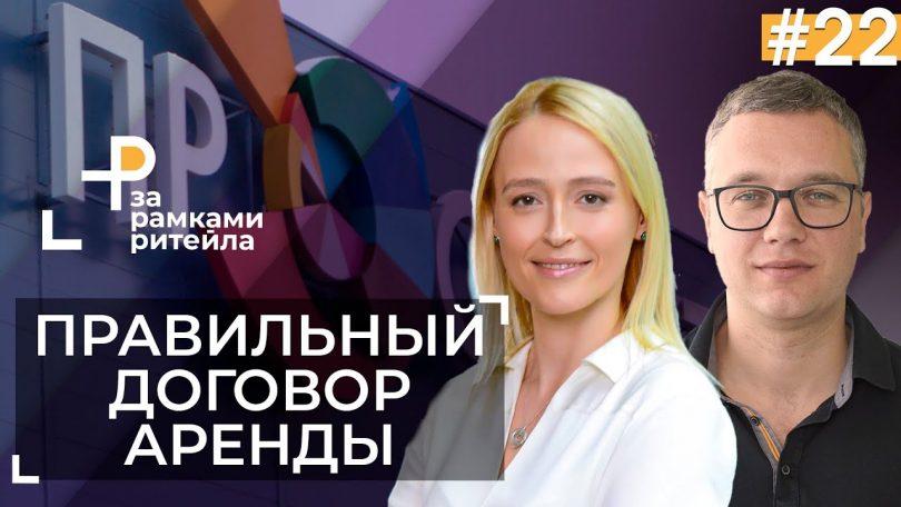 Генеральный директор Arricano стала гостем программы «За рамками ритейла» Андрея Жука