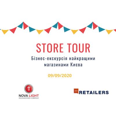 Retailers і Nova Light запрошують на Store Tour