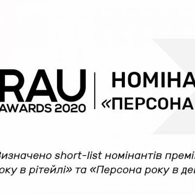 Визначено short-list номінантів премій «Персона року в рітейлі», «Персона року в девелопменті» та «Персона року в e-commerce»