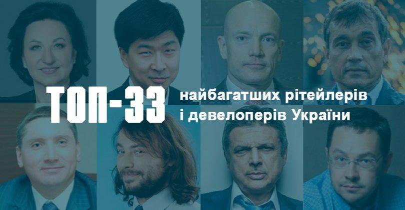 Каждый третий: самые богатые ритейлеры и девелоперы Украины по версии журнала Фокус
