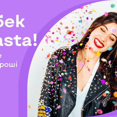 Kasta.ua впроваджує послугу кешбека для клієнтів маркетплейсу