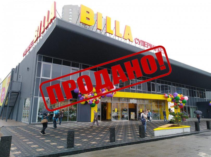 Большая сделка: Novus покупает сеть супермаркетов Billa