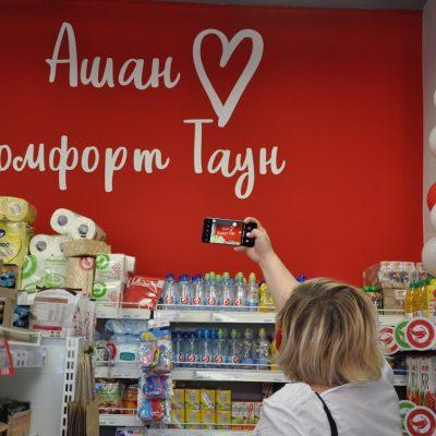 Ашан Україна: онлайн-продажі перевищили 10%, в планах – розвиток Pick Up Point