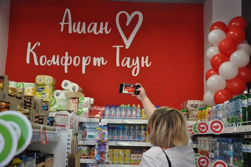 Ашан Украина: онлайн-продажи превысили 10%, в планах — развитие Pick Up Point