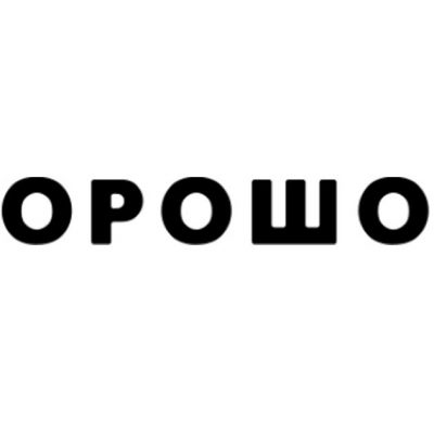 Компания Хорошоп – партнер RAU Expo-2020