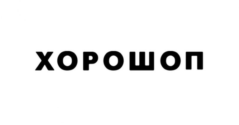 Компанія Хорошоп – партнер RAU Expo-2020