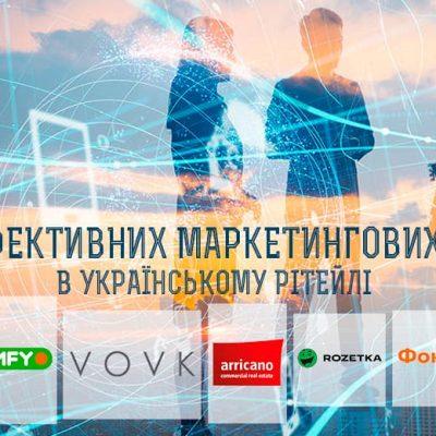 Власть денег: топ-7 самых эффективных маркетинговых компаний в украинском ритейле