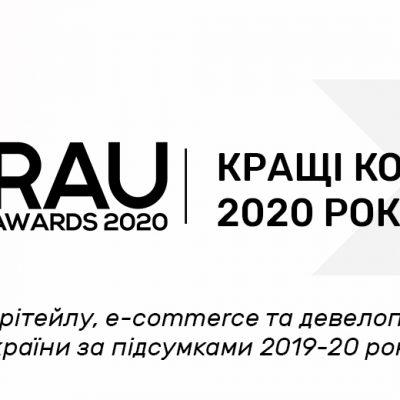 RAU Awards–2020: кращі рітейлери, інтернет-магазини та ТРЦ України