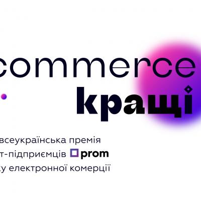 E-commerce.Кращі 2020: Prom.ua нагородить кращих інтернет-підприємців