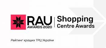 Shopping Centre Awards 2020: рейтинг кращих ТРЦ України
