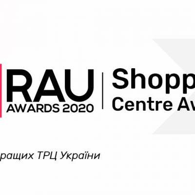 Shopping Centre Awards 2020: рейтинг лучших ТРЦ Украины