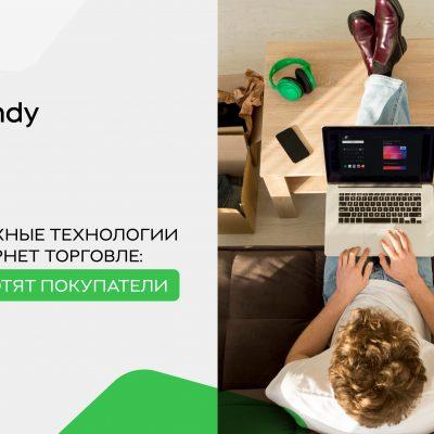 Прийняти платіж: топ-5 технологій для рітейлу в онлайн-платежах