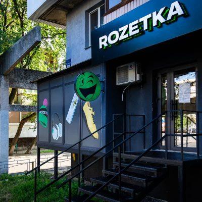 Не пустить Amazon: Rozetka запускает франшизу и планирует открыть минимум 1000 точек выдачи