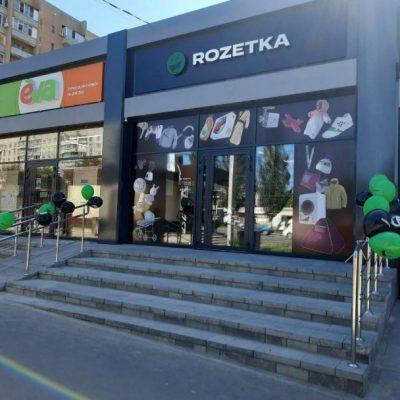 Rozetka за тиждень отримала більше 300 заявок на відкриття франчайзингових точок