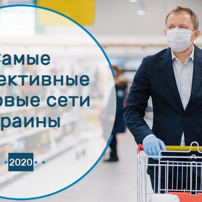 Продажи с квадрата: топ-10 самых эффективных продуктовых ритейлеров Украины
