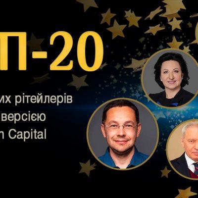 Топ-20: самые богатые ритейлеры по версии НВ и Dragon Capital