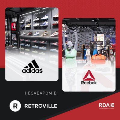 Компанія «Адідас-Україна» відкриє відразу два магазини в ТРЦ Retroville
