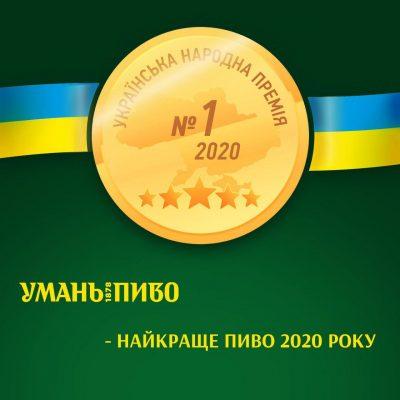 Пивоварня «Уманьпиво» отримала «Українську народну премію»