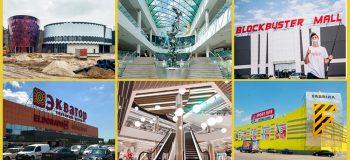 Новини ТРЦ: Respublika, XIT Mall, Екватор, Blockbuster Mall та інші