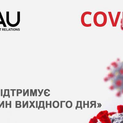 Ассоциация ритейлеров Украины просит правительство и Минздрав не вводить «карантин выходного дня» для сферы торговли