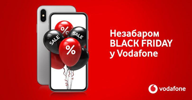 Vodafone розкриває подробиці Чорної п'ятниці в своїх магазинах