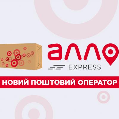 Доставка та фінпослуги: Алло запускає власного поштового оператора