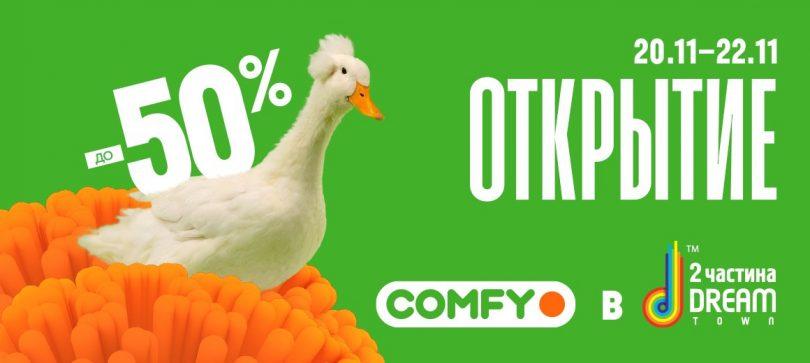 Comfy відкрив новий флагманський магазину в столичному ТРЦ Dream Town