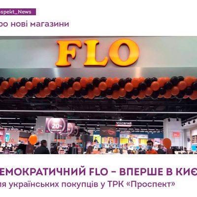 Перший в Києві: магазин взуттєвої мережі FLO відкрився в ТРК Проспект
