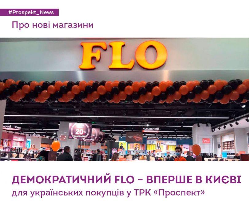 Первый в Киеве: магазин обувной сети FLO открылся в ТРК Проспект