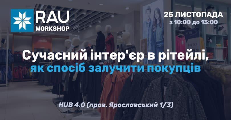 Запрошуємо на Workshop «Сучасний інтер'єр в рітейлі як спосіб залучити покупців»