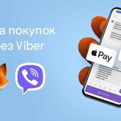 Foxtrot customers will be able to pay for purchases via chatbot directly on Viber