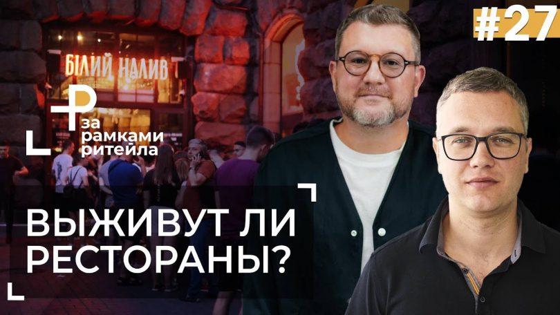 Дмитро Борисов: Чи переживуть ресторани карантин вихідного дня і локдаун 2.0