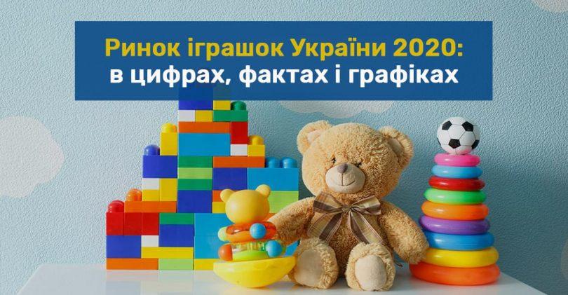 Велика гра: ринок іграшок України в 2020 році в цифрах, фактах і графіках