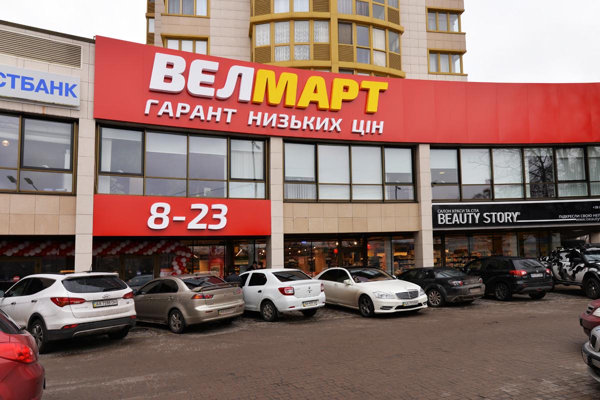 8 грудня місті Умань Черкаської області Retail Group також відкрила  дискаунт-супермаркет мережі Велмарт стандартного формату. Він став уже  другим у місті і ... a51dbf752567d