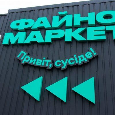 Великий ювілей: відкрився 100-й магазин керуючої компанії мережі Файно Маркет