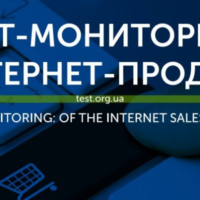 Мимо кассы: как онлайн-магазины техники и электроники выполняют требования законодательства — исследование