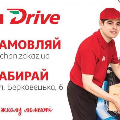 Ашан запускает формат Ашан Drive в Украине (+фото)