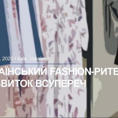 Розвиток всупереч: український fashion-рітейл пристосовується до нової нормальності