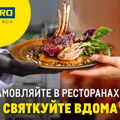 METRO закликає українців підтримати ресторани у новорічний період, замовивши в них святкові страви