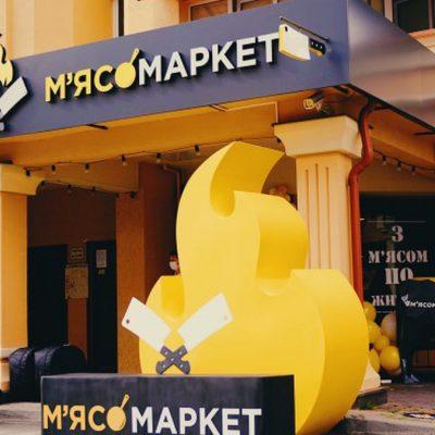 Дмитро Морозов, Миронівський хлібопродукт: Нові формати торгівлі від МХП