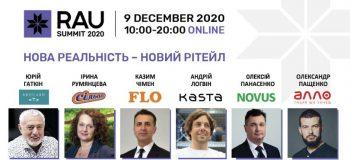 The programm of RAU Summit 2020