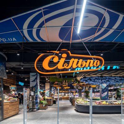 Горный экстрим: как выглядит обновленный супермаркет Сильпо в Ивано-Франковске (фотообзор)