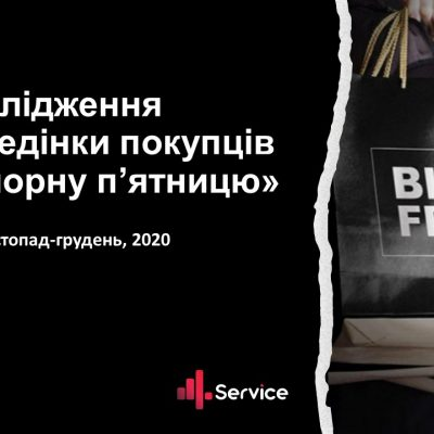 Підсумки Чорної п'ятниці-2020: що купували українці – дослідження 4Service