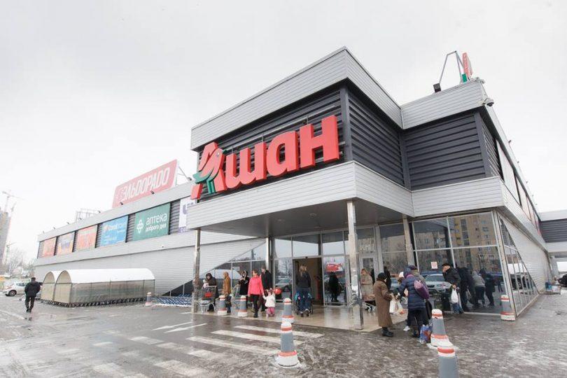Ашан відкрив перший у Львові магазин формату superstore 439ba17cde401