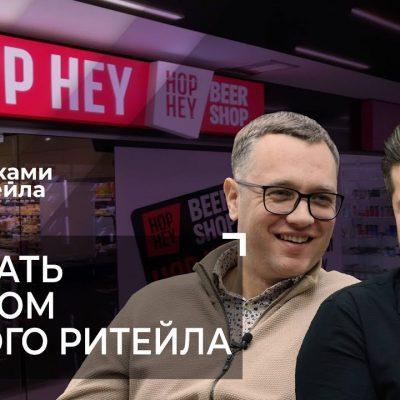 Алексей Кравец, Море Пива: На любой бизнес важно смотреть с точки зрения инвестора