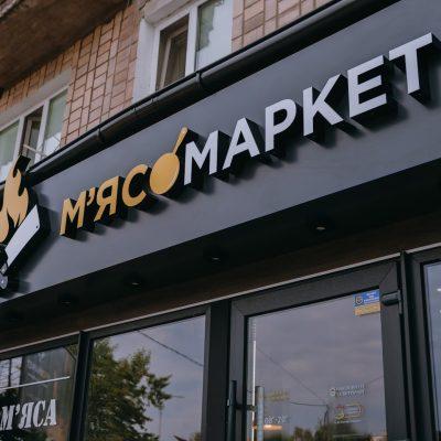 30 магазинів за 30 днів. Торгова мережа М'ясомаркет від МХП демонструє найвищу в українському рітейлі динаміку зростання