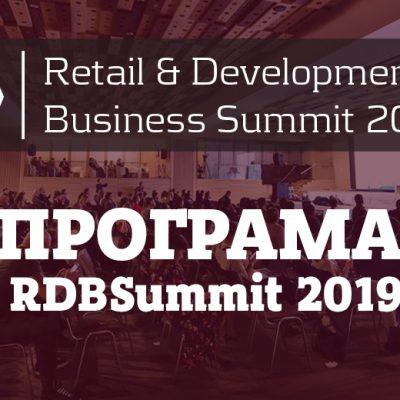 RDBSummit 2019 Program